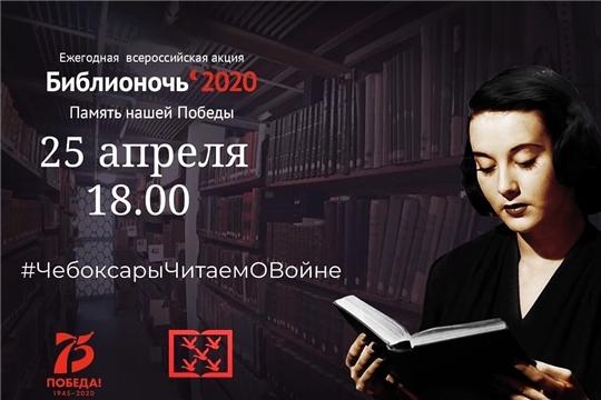 Впервые Всероссийская акция «Библионочь» пройдет в формате онлайн-марафона
