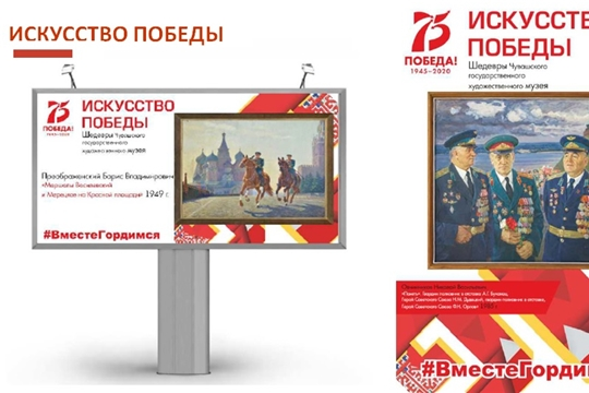 Арт-проект «Искусство Победы» украсит улицы г. Чебоксары