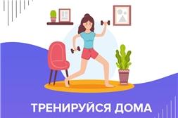 Тренируйся дома
