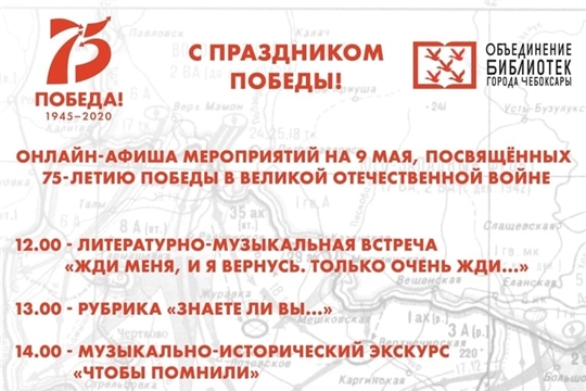 Онлайн-афиша мероприятий МБУК «Объединение библиотек города Чебоксары», посвящённых 75-летию Победы