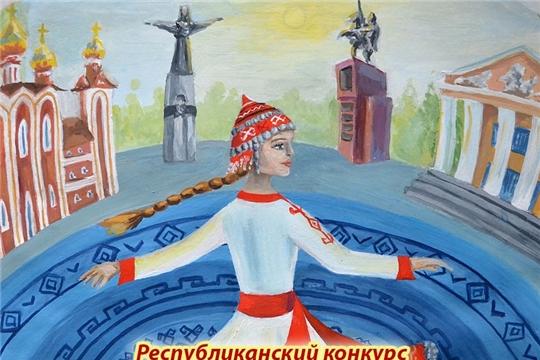 В Чебоксарах проходит Республиканский онлайн конкурс детского изобразительного творчества «Мой край - моя Чувашия»