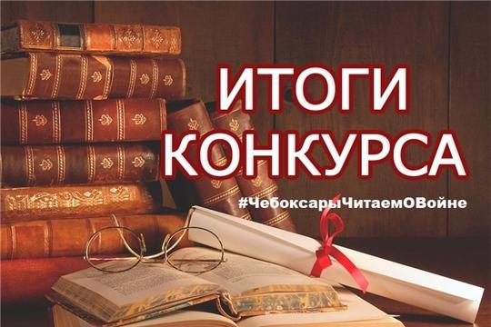 Подведены итоги конкурса #ЧебоксарыЧитаемОВойне
