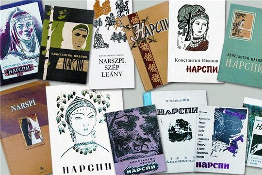 Национальная библиотека подготовила онлайн-программу к 130-летию Константина Иванова