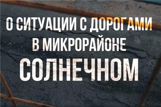 Алексей Ладыков: «Прошу вызвать директоров компаний-подрядчиков и восстановить по гарантии дорогу в Солнечном за 2 недели»