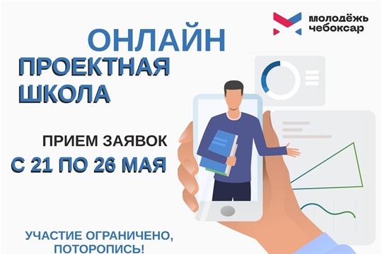 Онлайн-курс «Проектная школа г. Чебоксары» для молодежи стартует 28 мая