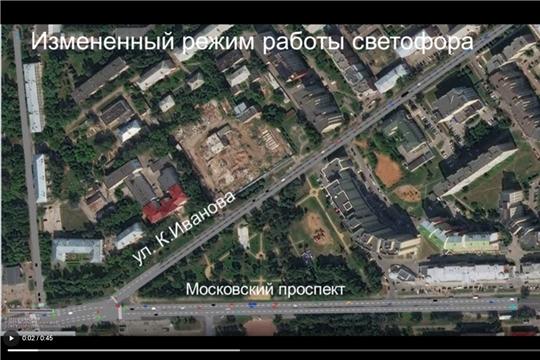 Работа светофора на перекрестке К.Иванова и Московского проспекта г. Чебоксары будет скорректирована