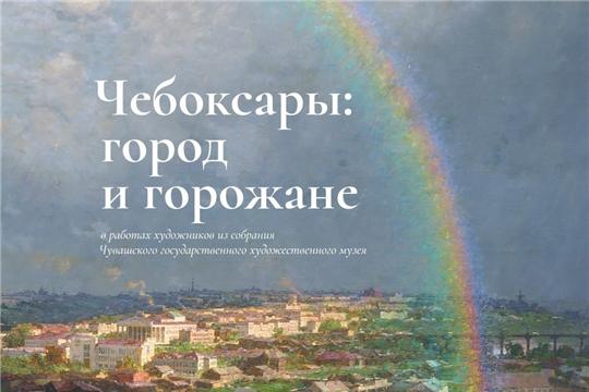 Путешествия по Чебоксарам, которые вдохновили художников, начинаются