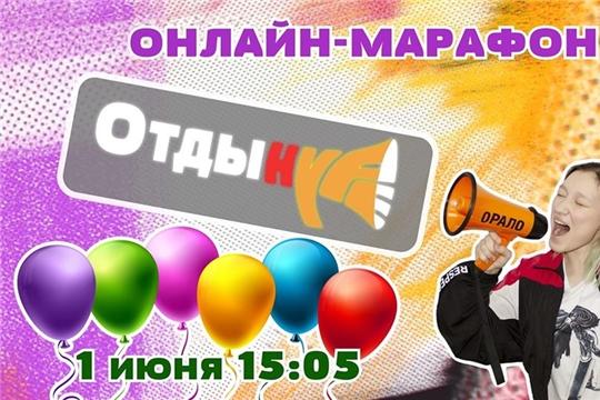 «ОтдыХАЙП» - МАРАФОН лучших детских программ