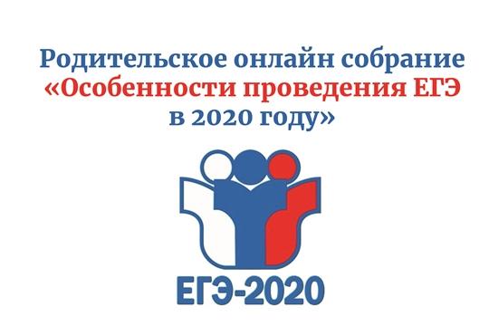 В Чебоксарах пройдет родительское онлайн-собрание «Особенности проведения ЕГЭ в 2020 году»