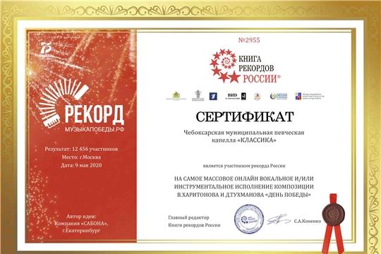 Хоровой коллектив из Чебоксар вошел в Книгу рекордов России