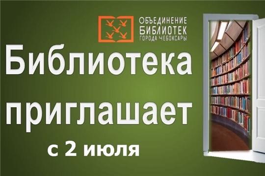 Со 2 июля библиотеки города Чебоксары вновь открывают для Вас свои двери