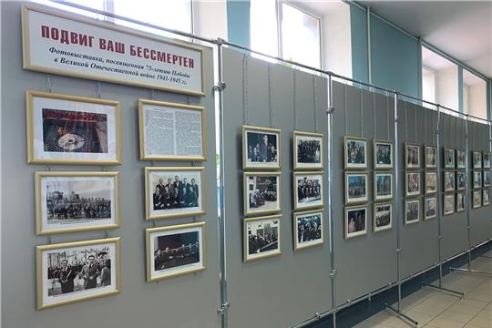 В год 75-летия Великой Победы в Чебоксарах открылась фотовыставка «Подвиг ваш бессмертен...»