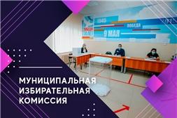 Муниципальная избирательная комиссия города Чебоксары