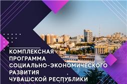 Проект Комплексной программы социально-экономического развития Чувашской Республики на 2020-2025 годы