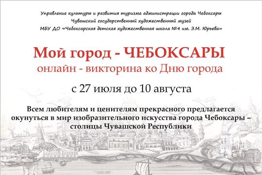 Все желающие могут принять участие в онлайн-викторине «Мой город - Чебоксары»