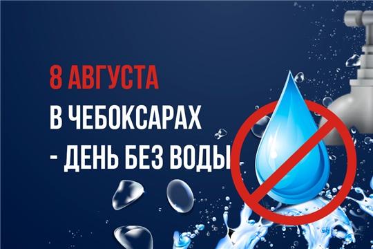 В Чебоксарах 8 августа ровно на сутки отключается подача воды
