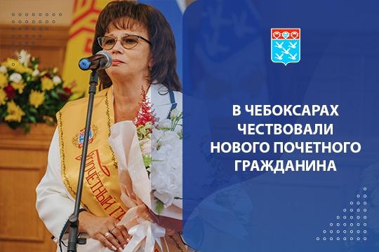 #ПочётныйГражданин
