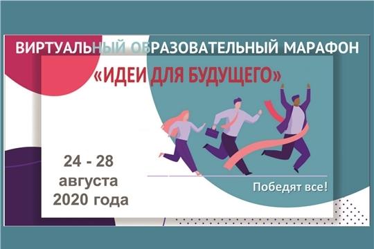 Чебоксарская школа № 61 примет участие в марафоне «Идеи для будущего»