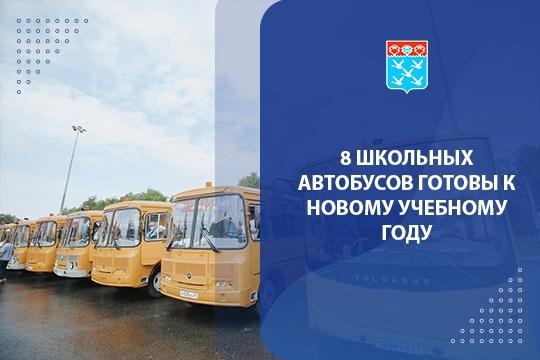 #Автобусы