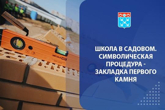 #Школа_в_Садовом