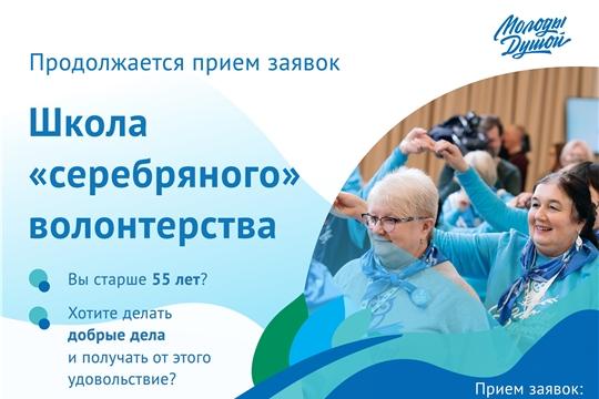 Региональный центр «серебряного» волонтерства готовит образовательную программу для представителей старшего поколения