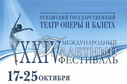 В Чебоксарах пройдет XXIV Международный балетный фестиваль