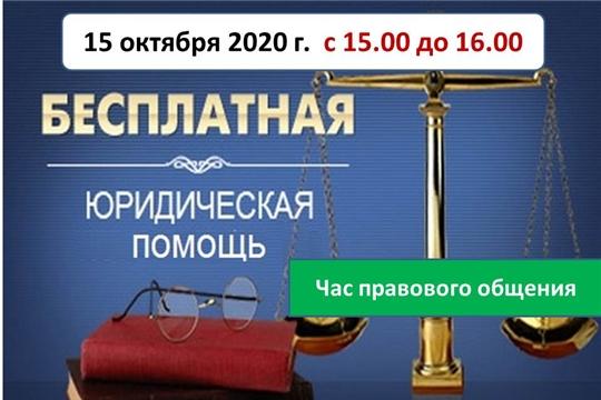 15 октября в Чебоксарах состоится «Час правового общения»