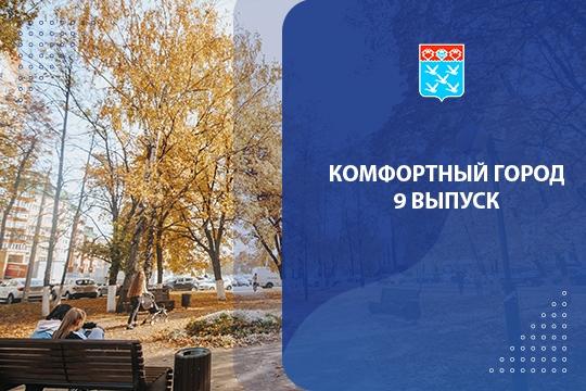 """Программа """"Комфортный город"""" (НТРК)"""