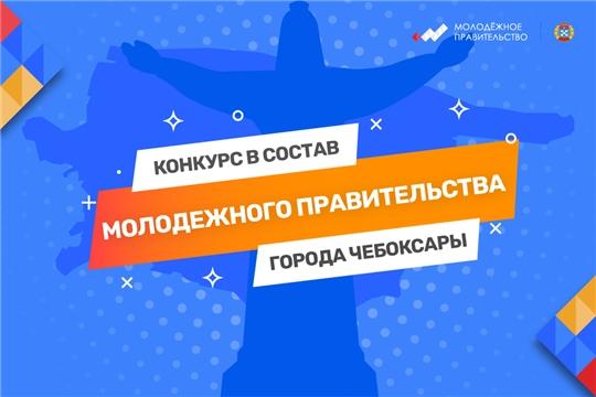 В Чебоксарах стартовал конкурс по формированию Молодежного правительства города