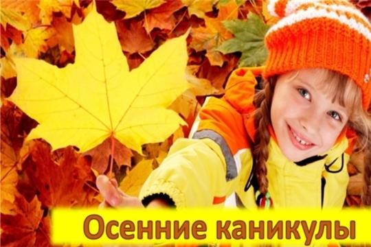 С 2 ноября в столичных школах стартуют осенние каникулы