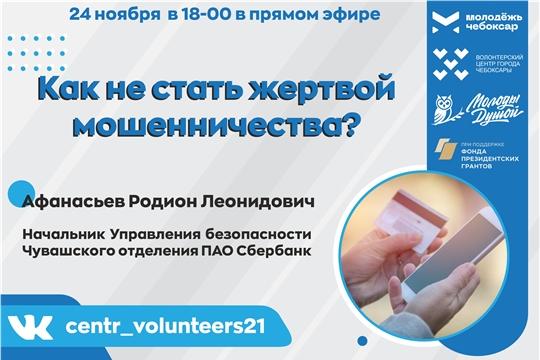 """В Чебоксарах """"серебряные"""" волонтеры противодействуют интернет-мошенничеству"""