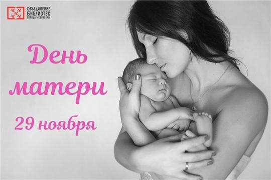 Библиотеки Чебоксар присоединяются к теплому празднику - Дню матери