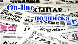 Онлайн подписка на газеты и журналы