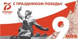 75-ая годовщина Победы в Великой Отечественной войне 1941–1945 годов