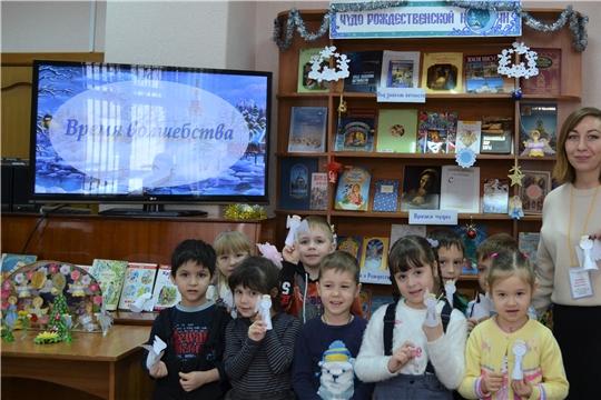 В Центральной библиотеке г. Канаш прошла праздничная светелка «Время волшебства»