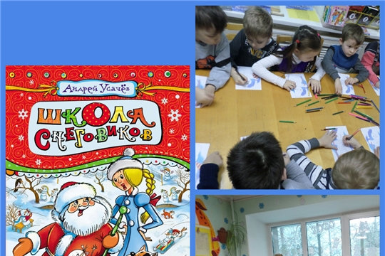 В библиотеке семейного чтения г. Канаш состоялось громкое чтение «Школа снеговиков» по одноименной книге А. Усачева