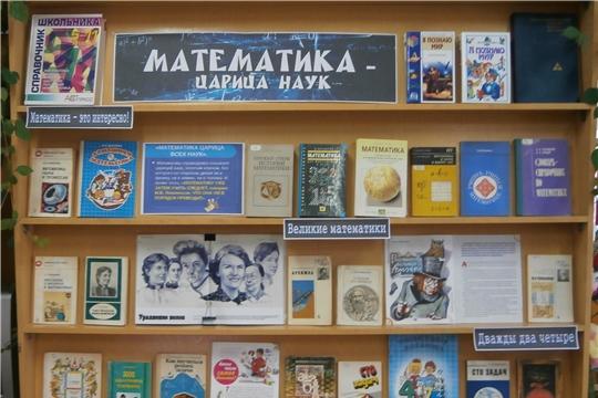 В библиотеках ЦБС г. Канаш продолжаются тематические мероприятия, посвященные к 170 - летию со дня рождения математика Софьи Ковалевской