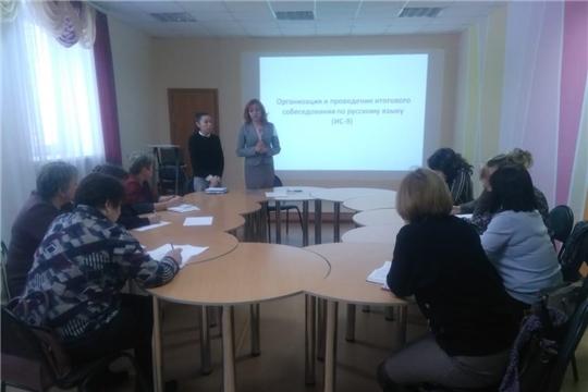 В городе Канаш состоялось совещание на тему: «Итоговое собеседование по русскому языку в 9 классе в 2019- 2020 учебном году»