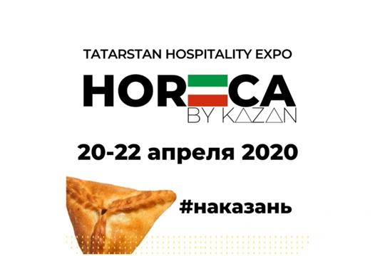 В апреле состоится выставка Tatarstan Hospitality Expo. Horeca by Kazan 2020