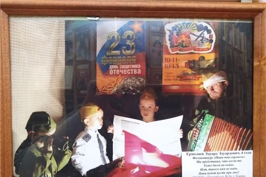 В краеведческом музее г. Канаш прошел конкурс «Папа моя гордость»