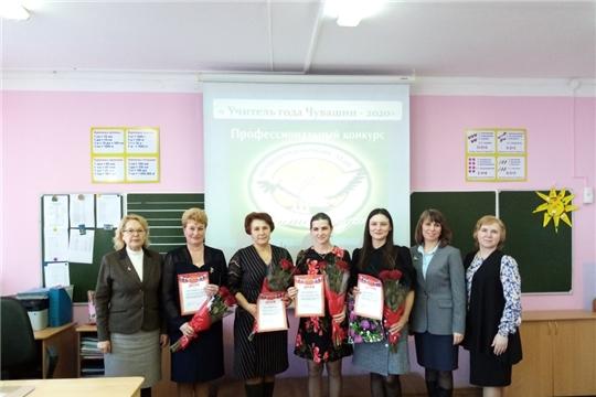 Подведены итоги муниципального этапа конкурса «Учитель года Чувашии – 2020»