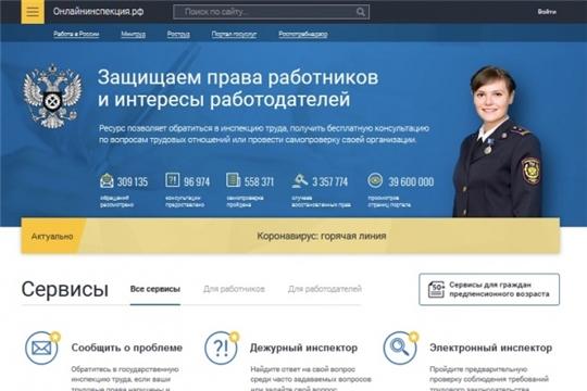 Сервис «Коронавирус: горячая линия» запущен на «Онлайнинспекции.рф»
