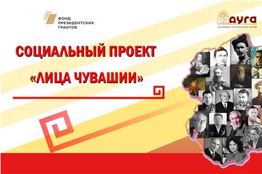 Приглашаем принять участие в народном голосовании и поддержать выставочный проект «Лица Чувашии» автора Нины Смирновой