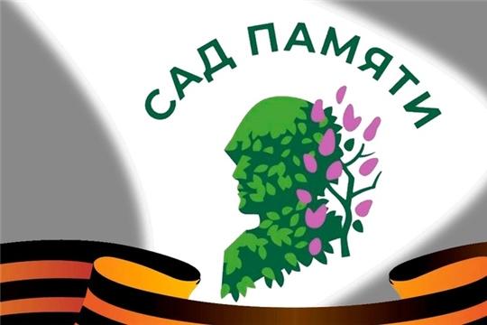 Детский сад №20 «Василек» города Канаш отмечен сертификатом участника Международной акции «Сад памяти»