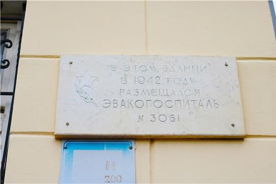 Исторический факт - в здании Управления Росреестра по Чувашии в годы войны располагался госпиталь