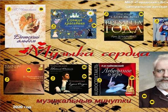 В детской библиотеке г. Канаш создан электронный ресурс - музыкальные минутки «Музыка сердца»