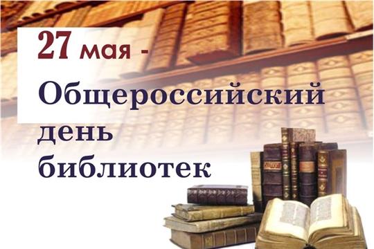 Поздравляем всех работников библиотек, ветеранов библиотечного дела с общероссийским Днем библиотек