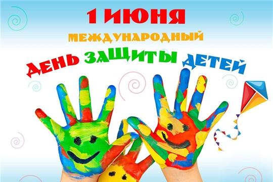 Библиотекарями города Канаш организована онлайн - площадка «Планета детства», посвященная Международному Дню защиты детей