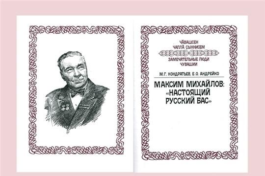 Публичная онлайн-лекция «Максим Дормидонтович Михайлов: настоящий русский бас»