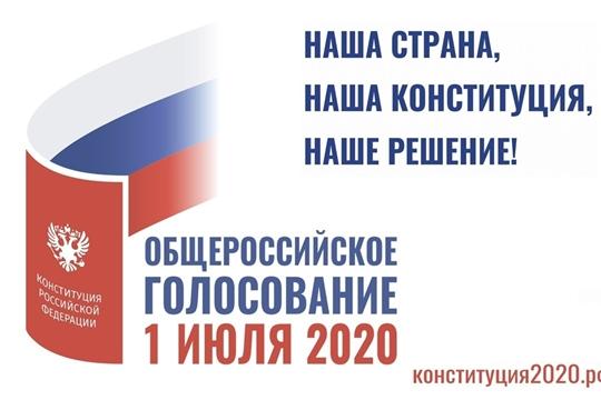 1 июля 2020 года состоится общероссийское голосование по вопросу одобрения изменений в Конституцию Российской Федерации